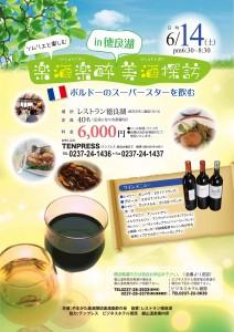 気楽に楽しむワイン会in東根温泉